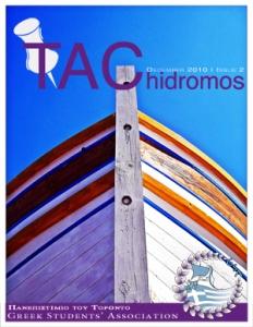 gsa-tac-front-pagedecemeber