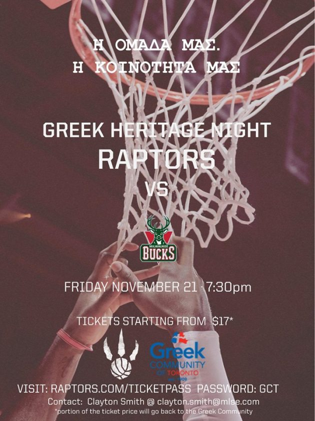 greek heritage night