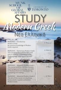 greek class poster